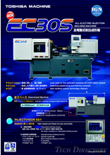 "All-Electric Injection Molding Machine ""EC30S"""