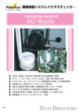 'NC-Bottle': Alat Inspeksi Wadah Silindris (Inspeksi Botol, Inspeksi Wadah Jar, Inspeksi Tube, Inspeksi Mangkuk)/ Various Bottle Inspection System (Bottel Tube)「NC-Bottle」