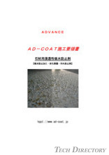 "Permeable water absorption inhibitor untuk batu ""AD-COAT installation instructions"""